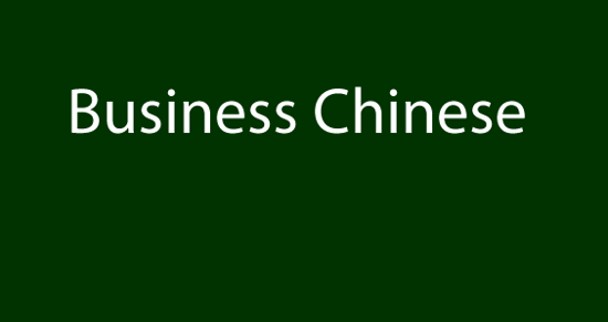 Picture of Business Chinese I