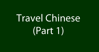 Picture of Travel Chinese I