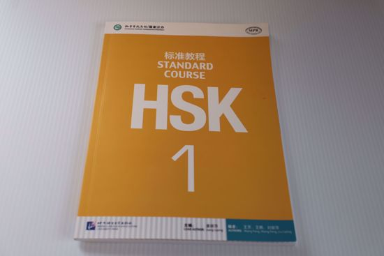 Picture of HSK 1 Textbook