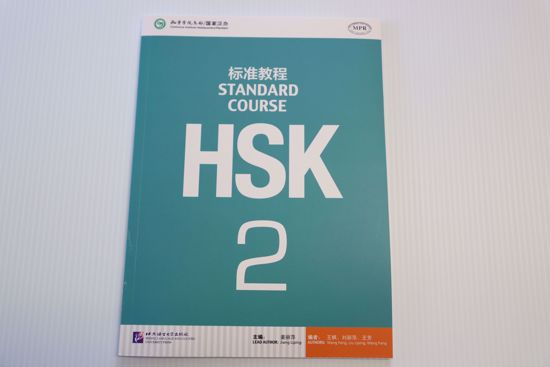 Picture of HSK 2 Textbook