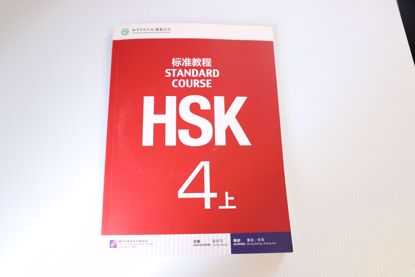Picture of HSK 4 (Upper) Textbook