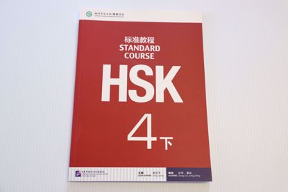 Picture of HSK 4 (Lower) Textbook