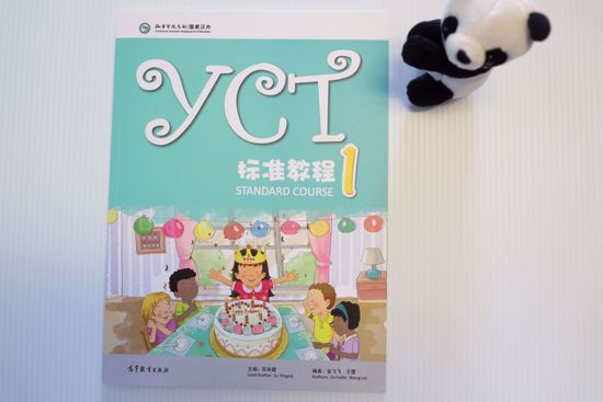 Picture of YCT 1 Textbook